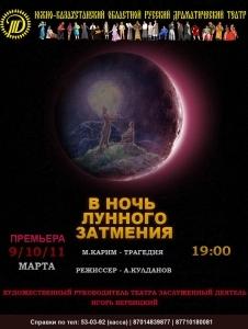 Премьера! «В ночь лунного затмения»