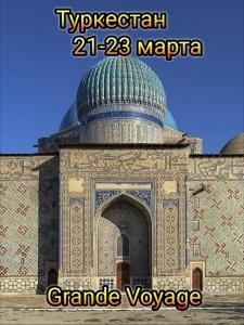 Исторический тур в Туркестан. Grande Voyage