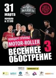 Группа «MOTOR-ROLLER»