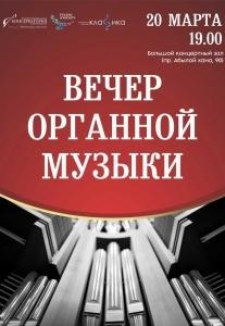 Вечер органной музыки. 20 марта