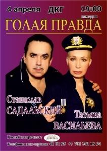 Спектакль «Голая правда» в Караганде