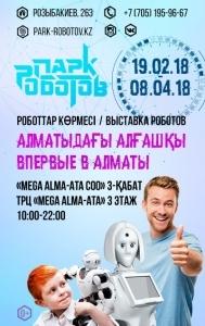Выставка «Парк Роботов»