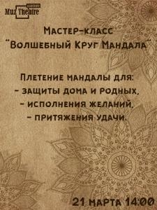 Мастер-класс «Волшебный круг Мандала»