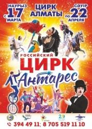 Российский цирк «АНТАРЕС»