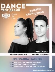 DANCE ТEST-DRIVE. Занятие от Айгерим Токтаровой и Дмитрия Сергейкина