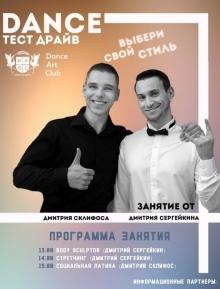 DANCE ТEST-DRIVE. Занятие от Дмитрия Склифоса и Дмитрия Сергейкина