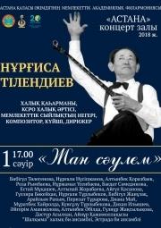 Нұрғиса Тілендиев «Жан сәулем»