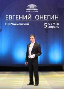Евгений Онегин. 5 апреля