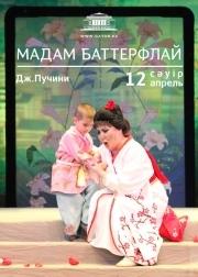 Мадам Баттерфлай. 12 апреля