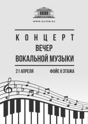 Вечер вокальной музыки. 21 апреля