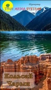 Кольсайские озера и Чарынские каньоны