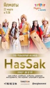 Фольклорно-этнографический ансамбль «HasSak»