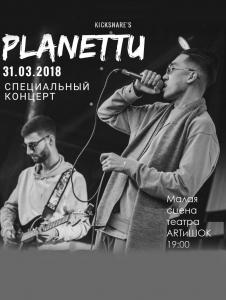 Специальный концерт группы PLANETTU