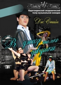 В джазе только девушки (Гастроли КАТМК в Петропавловске)