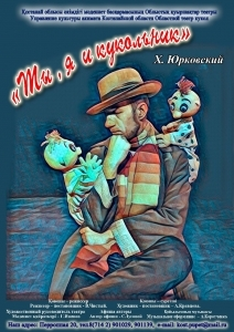 Премьера! «Ты, я и кукольник»
