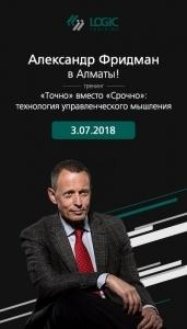 Тренинг Александра Фридмана в Алматы