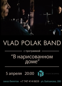 Концерт группы VLAD POLAK BAND