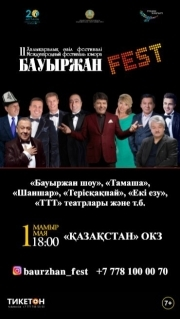 II Международный фестиваль юмора «Бауыржан Fest»