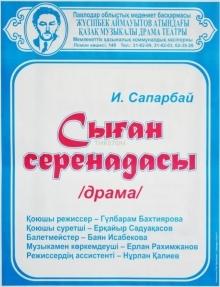 Сыған серенадасы. Театр им. Аймаутова