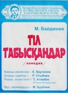 Тіл табысқандар. Театр им. Аймаутова