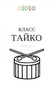 Экзотический класс тайко (японский барабан)