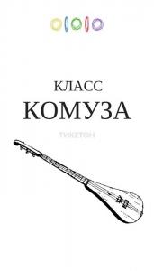 Комуз