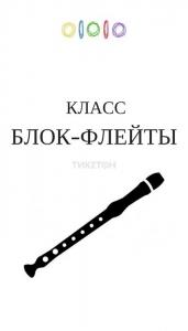 Класс Блок-флейты
