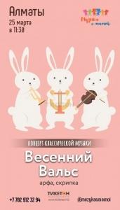 Музыка для малышей «Весенний вальс»