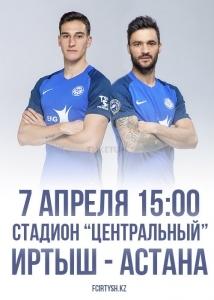 ФК Иртыш - ФК Астана