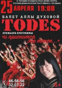 Шоу-балет Тодес в Петропавловске