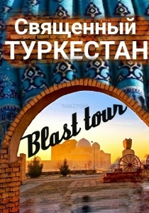 Священный Туркестан