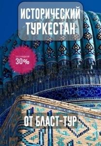 Исторический тур в Туркестан от Blast tour