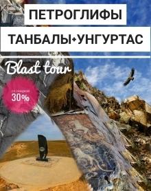 Петроглифы Танбалы и Унгуртас от Blast-tour