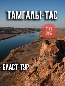 Тамгалы тас на реке Или от Blast-tour