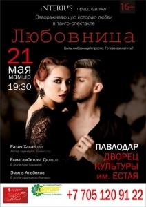 Танго-спектакль «Любовница» в Павлодаре