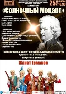 Концерт «Солнечный Моцарт»