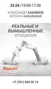 ART-семинар. «Реальные и вымышленные отношения»