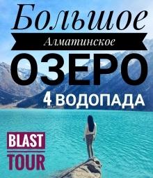 БАО+4 водопада от Blast-tour
