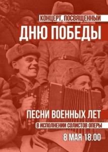 Концерт, посвященный Дню Победы