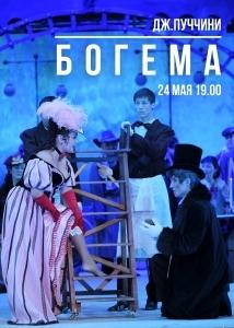 Богема. 24 мая