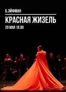 Красная Жизель. 20 мая