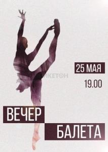 Вечер балета. 25 мая