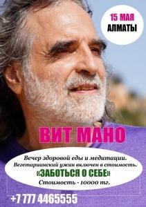 Вечер здоровой еды и медитации с Вит Мано