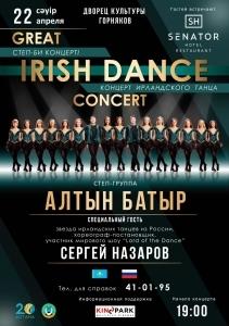Концерт «Алтын Батыр и Мировые звезды ирландского степа» в Караганде