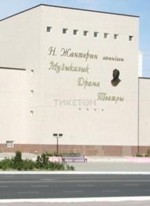 Көшкін. Театр им. Жантурина