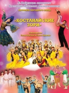 Концерт ансамбля танца «Костанайские зори»