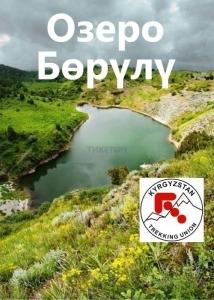 Озеро Бөрүлү
