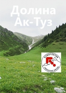 Долина Ак-Туз