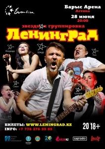 Группа Ленинград в Астане