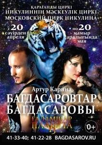 Московский цирк Никулина в Караганде